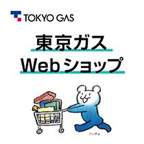 公式販売サイト 東京ガスWebショップ