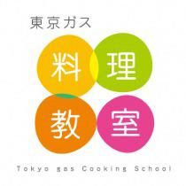 東京ガスの料理教室