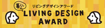 ��炵�̃��r���O�f�U�C���A���[�h LIVING DESIGN AWARD